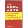 DICCIONARIO MODERNO ESPAÑOL-CHINO CHINO-ESPAÑOL