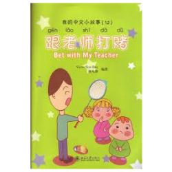 BET WITH MY TEACHER