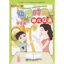 CHINESE FOR CHILDREN – PINYIN