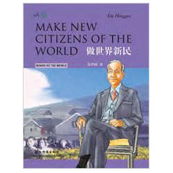 MAKE NEW CITIZENS OF THE WORLD
