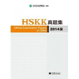 HSKK OFFICIAL EXAMINATION...
