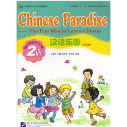 CHINESE PARADISE 2B WORKBOOK