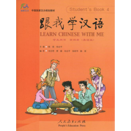 LEARN CHINESE WITH ME 4...