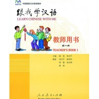 Aprende chino conmigo