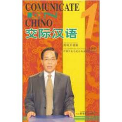 COMUNICATE EN CHINO 1 – DVD