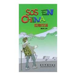 SOS EN CHINA