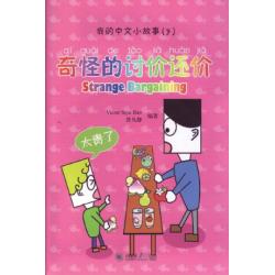 STRANGE BARGAINING