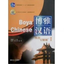 BOYA CHINESE ADVANCED I