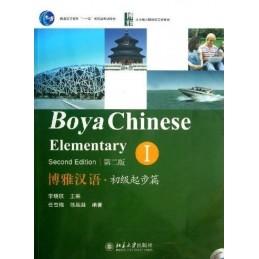 BOYA CHINESE ELEMENTARY 1...