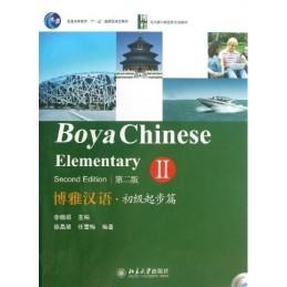 BOYA CHINESE ELEMENTARY 2...