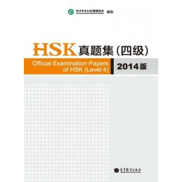 HSK OFFICIAL EXAMINATION...