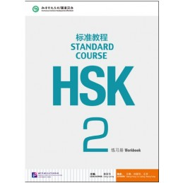 HSK STANDARD COURSE 2 WORKBOOK