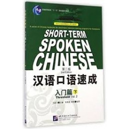 SHORT – TERM SPOKEN CHINESE...