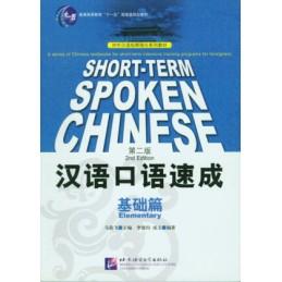 SHORT- TERM SPOKEN CHINESE...