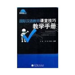 课堂技巧手册