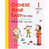 CHINESE MADE EASY FOR KIDS 1 TEXTBOOK