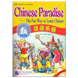 CHINESE PARADISE 1A...
