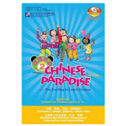 CHINESE PARADISE 2 – PACK...