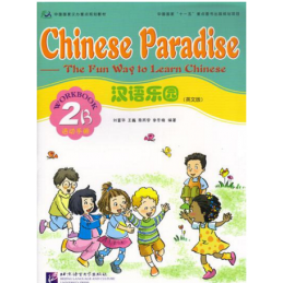 CHINESE PARADISE 2B WORKBOOK