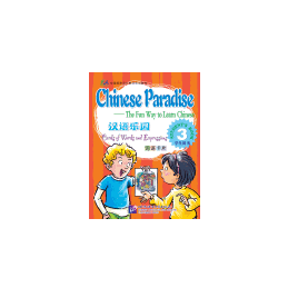 CHINESE PARADISE 3 – CARDS...
