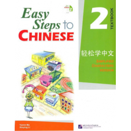 EASY STEPS TO CHINESE 2...