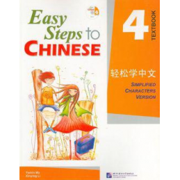 EASY STEPS TO CHINESE 4...