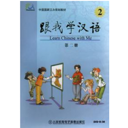 LEARN CHINESE WITH ME 2 DVD...