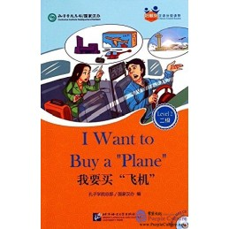 """I Want to Buy a """"Plane"""""""