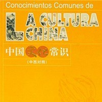 Cultura china y otros