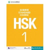Examenes HSK